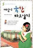 (꼭 알아야 할 우리 북한 이야기)어린이 북한 바로알기