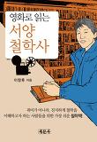 (영화로 읽는)서양철학사