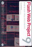 FLASH WEB PROJECT 9 (CD-ROM 포함)