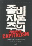 좀비 자본주의  : 세계경제 위기와 마르크스주의