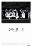 한국의 얼 111전(展)