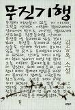 무진기행(김승옥 소설전집 1)