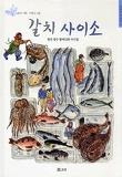 갈치 사이소 : 생선 장수 할머니와 어시장