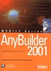 ANYBUILDER 2001(CD-ROM 1장포함)