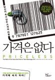 가격은 없다 : 당신이 속고 있는 가격의 비밀 = Priceless