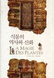 식물의 역사와 신화