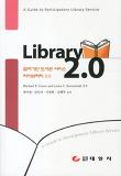 라이브러리 2.0 : 참여기반 도서관 서비스