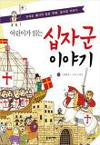 (어린이가 읽는) 십자군 이야기 : 아직도 끝나지 않은 전쟁, 십자군 이야기
