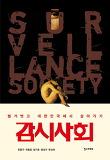 감시 사회 : 벌거벗고 대한민국에서 살아가기