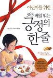 (어린이를 위한) 365 매일 읽는 긍정의 한줄 = (The) daily book of positive quotations