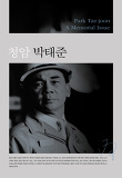 청암 박태준