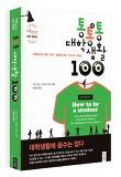 (위풍당당 청춘 멘토링) 통통통 대학생활 100 : 대학에서의 학습 · 탐구 · 생존을 위한 100가지 키워드