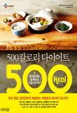 500칼로리 다이어트 : 먹기만 해도 살 빠지는 비밀 레시피!