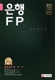 은행FP 금융자산관리사 한권으로 끝내기 (2015)