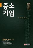 중소기업금융상담사 한권으로 끝내기 (2015)