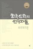 한국신학의 선구자들 : 20세기 한국신학자 13인