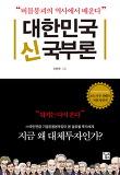 대한민국 신 국부론 :버블붕괴의 역사에서 배운다
