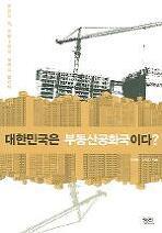 대한민국은 부동산공화국이다?