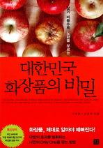Daum책 - 대한민국 화장품의 비밀