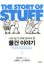 물건 이야기 THE STORY OF STUFF