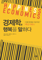 경제학 행복을 말하다