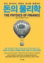 돈의 물리학