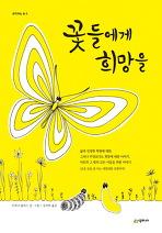 꽃들에게 희망을(생각하는 숲 시리즈)
