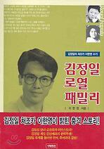 김정일 로열 패밀리