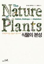 식물의 본성