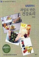 살림 로하스 과일로 만든 건강요리 세트