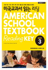 미국교과서 읽는 리딩 AMERiCAN SCHOOL TEXTBOOK Reading KEY Easy 3