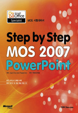 (STEP BY STEP) MOS 2007 POWERPOINT