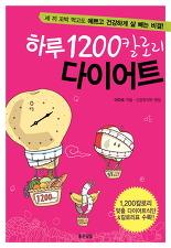 하루 1200칼로리 다이어트