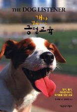 개가 행복해지는 긍정교육