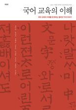 (2011 개정 국어과 교육과정을 담은) 국어교육의 이해