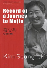 김승옥 - 무진기행 Record of a Journey to Mujin