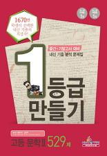 (1등급만들기) 고등 문학2 529제(2013)