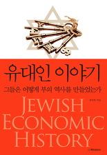 유대인 이야기