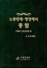 노동판례 행정해석 총람