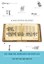 성경 어떻게 읽을 것인가