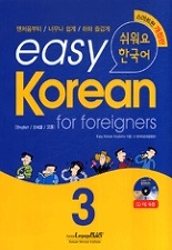 Easy Korean 3: for foreigners (쉬워요 한국어) with Audio-CD