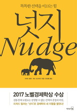 넛지(NUDGE)(BUSINESS INSIGHT 7)