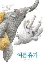 여름휴가(국민서관 우리 그림책 3)