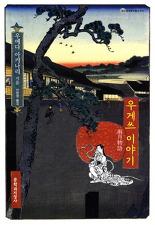 우게쓰 이야기(대산세계문학총서 70)