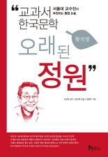 오래된정원-황석영창작선9