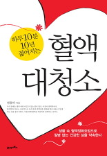 혈액 대청소(하루 10분, 10년 젊어지는)