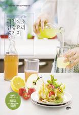과일식초 건강요리 49가지-새콤달콤 입맛 살리는(로하스라이프10)