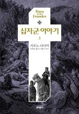 십자군 이야기 3 (완결)