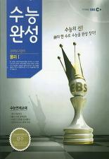 EBS 수능완성 과학탐구영역 물리 1 (2013)
