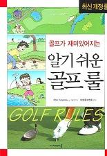 (골프가 재미있어지는) 알기 쉬운 골프 룰